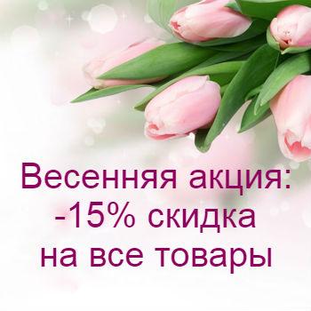 Весенняя акция: -15% на все товары