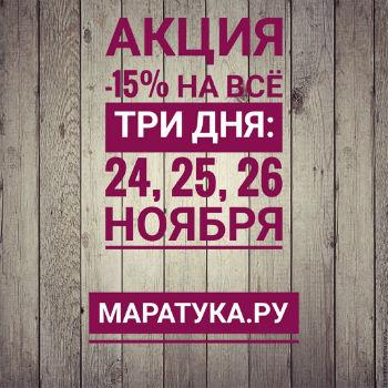 """Акция """"Особенные цены"""": -15% на все товары"""